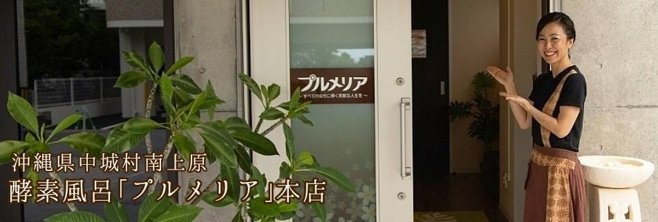 沖縄県中城村南上原/酵素風呂「プルメリア」本店/女性専用サロン